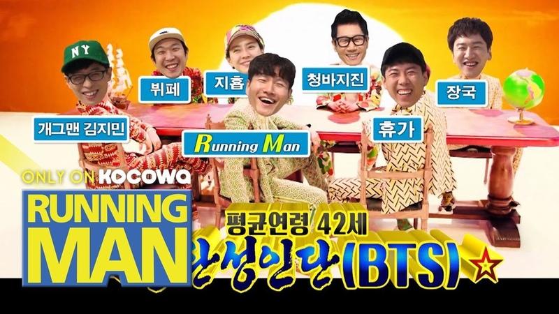 If Running Man was BTS...LOL [Running Man Ep 447]