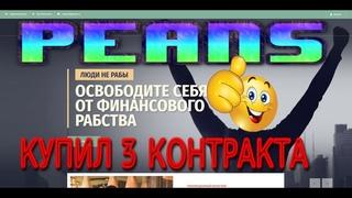 Peans НОВЫЙ МАТРИЧНЫЙ ПРОЕКТ КУПИЛ 3 КОНТРАКТА НА ПРЕДСТАРТЕ