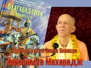 Бхагавад Гита 9.13-14