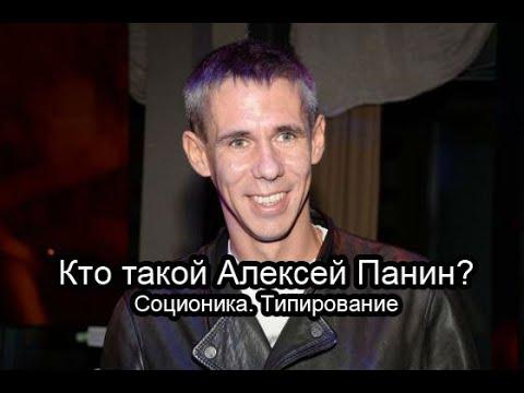 Алексей Панин Соционика Типирование Alexey Panin