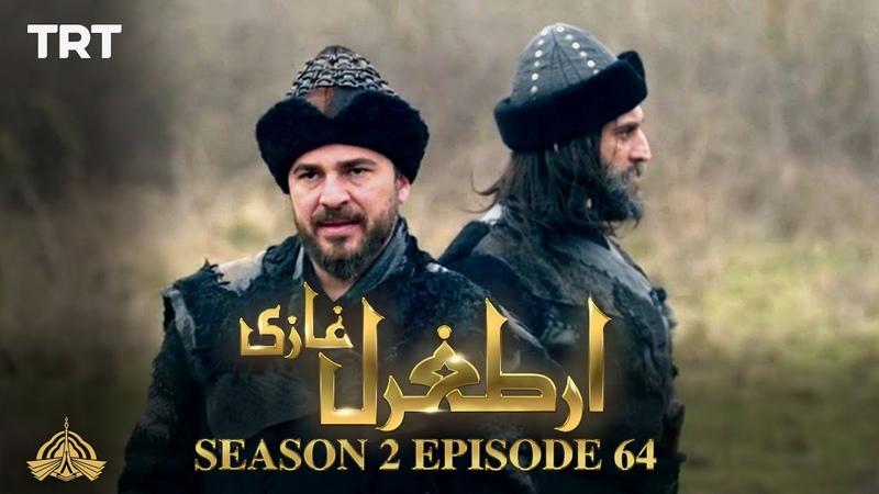 Ertugrul Ghazi Urdu Episode 64 Season 2