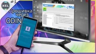 Как Прошить Samsung через ODIN Подробная Инструкция |  S10 S9 S8 Note 10 Note 9