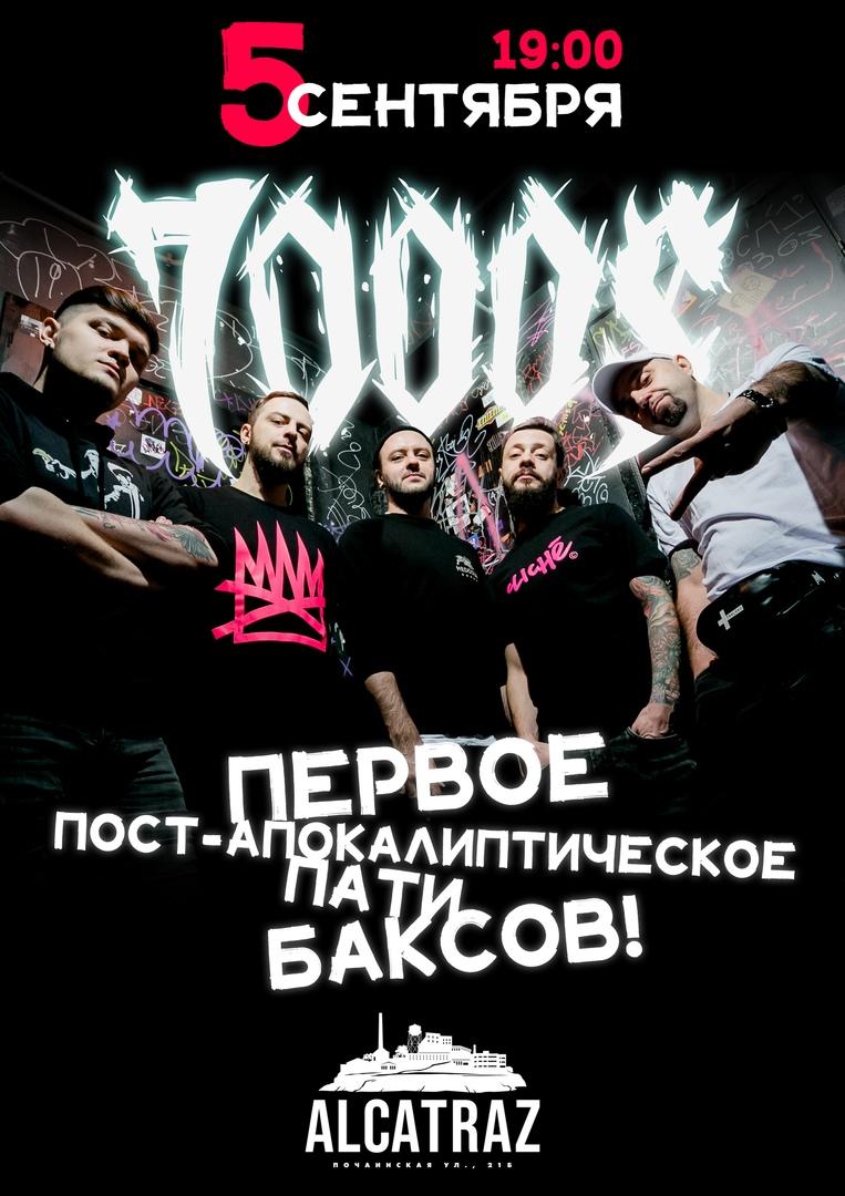 Афиша Нижний Новгород 7000 // Первое пост-апокалиптическое пати!!!