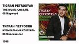 06 TIGRAN PETROSYAN - MAYWOOD ТИГРАН ПЕТРОСЯН - МАЙСКИЙ ЛЕС