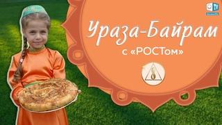 Ураза-Байрам празднуем вместе!