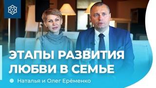 Как развивается ЛЮБОВЬ В СЕМЬЕ. Наталья и Олег Ерёменко