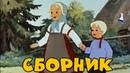 Сборник Советских мультиков. Золотая коллекция Лучшие советские мультики