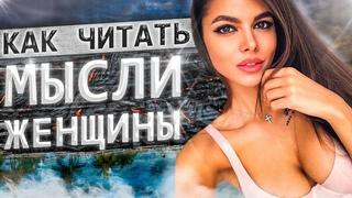 Секрет УПРАВЛЕНИЯ отношениями с ЖЕНЩИНОЙ 16+
