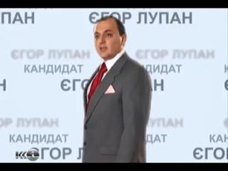 Егор Лупан честный кандидат