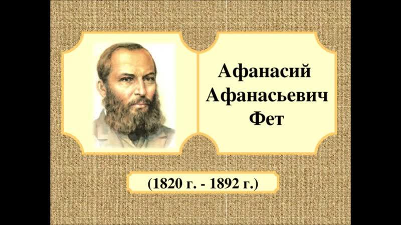 Фет Афанасий Афанасьевич Библиотека №3 Одинцово