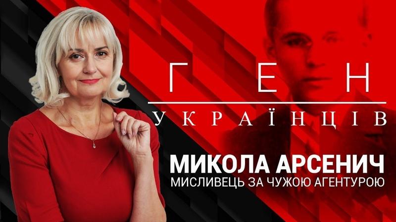 Микола Арсенич мисливець за чужою агентурою ГЕН УКРАЇНЦІВ з Іриною Фаріон