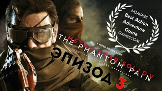 Metal Gear Solid V The Phantom Pain Прохождение Игры [Эпизод 3]
