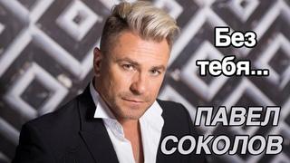 ПАВЕЛ СОКОЛОВ - БЕЗ ТЕБЯ