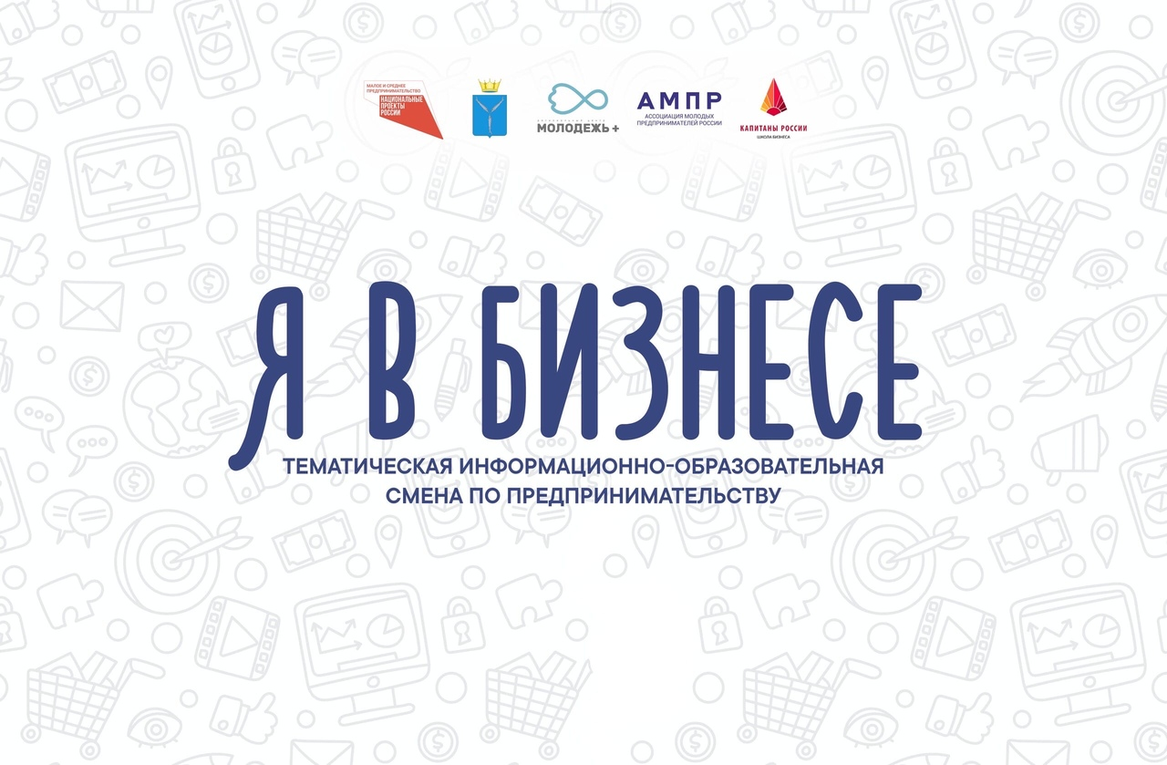 Учащиеся школы №3 города Петровска вошли в рейтинг лучших участников образовательной смены «Я в бизнесе»