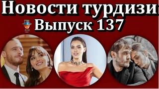 Новости турдизи. Выпуск 137