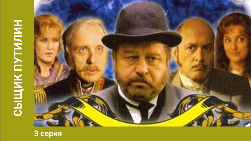 Сыщик Путилин 3 Серия Детектив Лучшие Сериалы