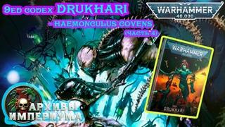9ed codex DRUKHARI - обзор Друкхари (часть 4) Warhammer 40000 Темные Эльдары
