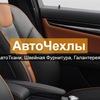 Авточехлы и Автоткани опт