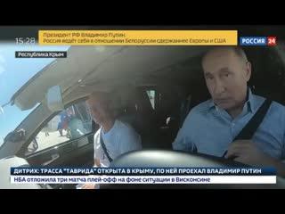 Путин на открытии  трассы