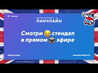 Roast Battle (1/4 финал) на фестивале ПАНЧЛАЙН