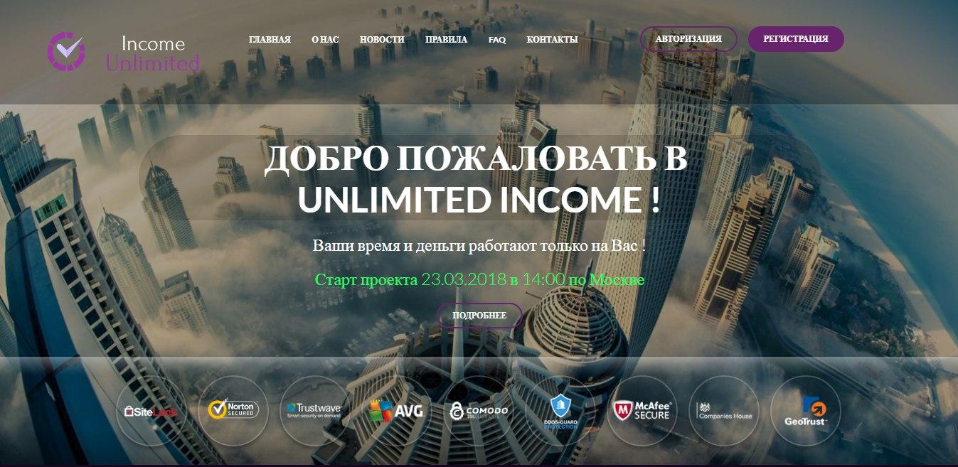 Постер к новости Unlimited Income