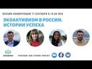 Экоактивизм в России. Истории успеха
