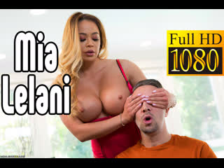 Mia Lelani большие сиськи big tits [Трах, all sex, porn, big tits, Milf, инцест, порно blowjob brazzers секс анальное]