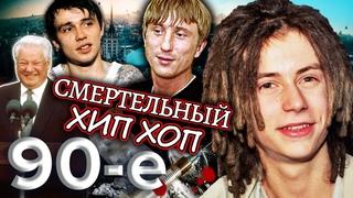 Хип-хоп по-русски: что стало со звездами 90-х? Девяностые (90-е) @Центральное Телевидение