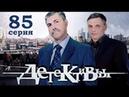 Сериал ДЕТЕКТИВЫ 85 серия Утиная история