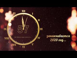 Новый 2021 год,младшая группа Д/с №57 Аленушка