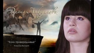""". """"Кони привередливые"""" Диана Анкудинова (Diana Ankudinova) (cover Владимир Высоцкий)."""