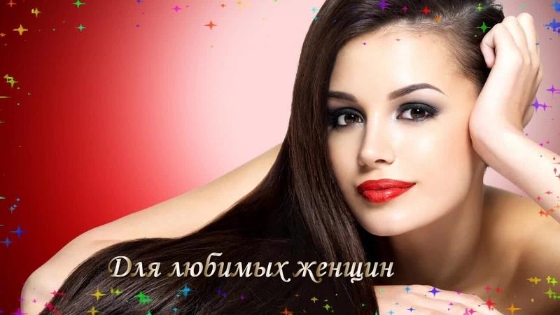 Самые красивые песни ДЛЯ ЛЮБИМЫХ ЖЕНЩИН В ДЕНЬ 8 МАРТА Новинка