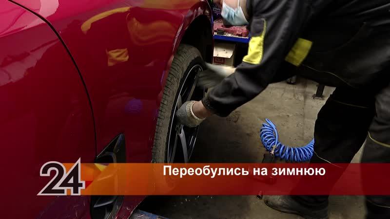 Альметьевским автомобилистам советуют не откладывать сезонную замену колес