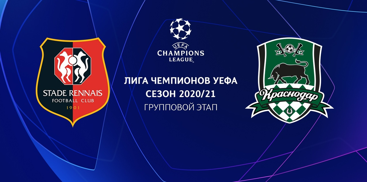 Ренн - Краснодар. Лига Чемпионов 20-21