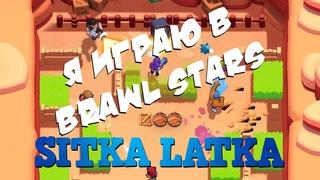 Sitka Latka - Я играю в Brawl Stars