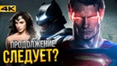 Бэтмен против Супермена - разбор от Зака Снайдера