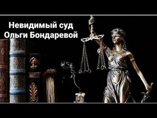 Разрекламированное судилище Бондаревой над ксёндзом оказалось невидимым. Что произошло?