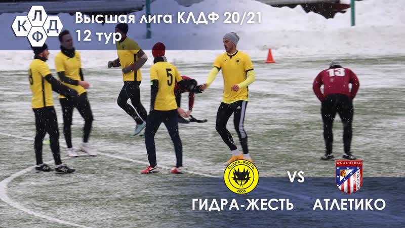 Гидра 5 2 Атлетико Высшая лига КЛДФ 12 тур