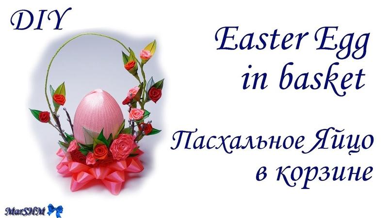 DIY Easter Egg in basket МК Пасхальное Яйцо в корзине