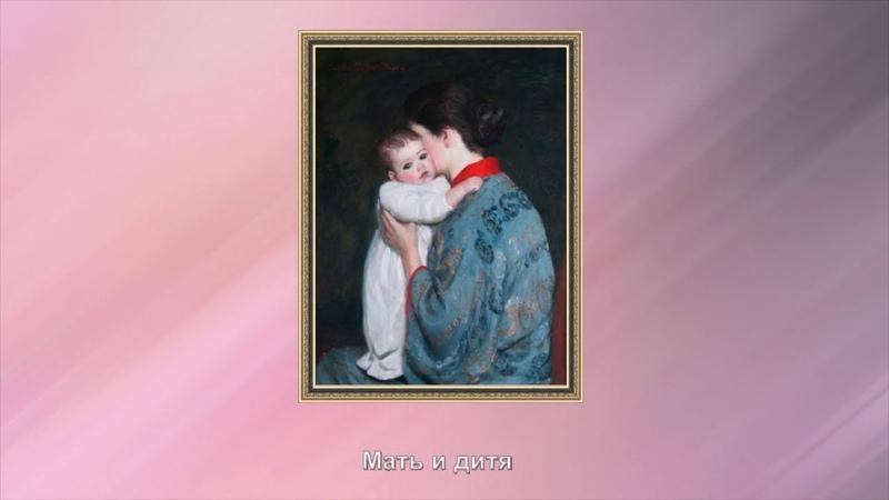 Американская художница импрессионист Лила Кэбот Перри 1848 1933