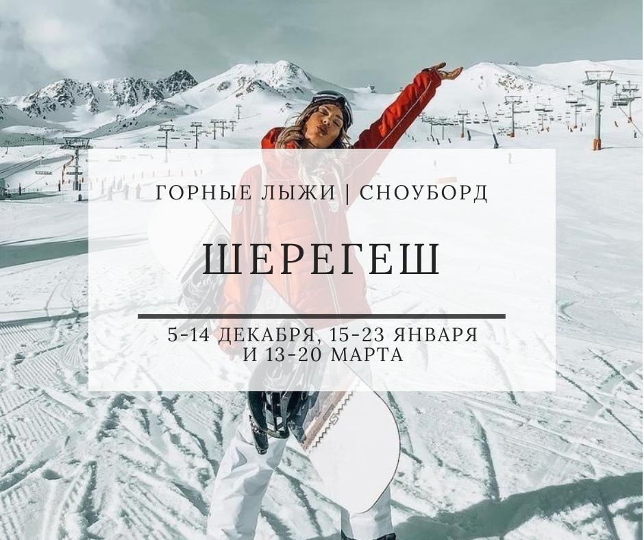 Афиша ШЕРЕГЕШ / 5-14.12, 15-23.01 И 13-20.03