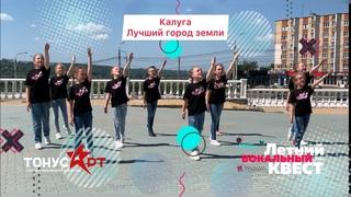 """Летний вокальный квест """"ТОНУС-Арт"""" - Калуга (муз. Ю.Антонов, сл. В.Киселёв)"""