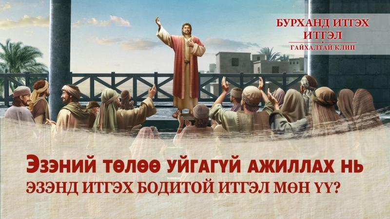 """Бурханд итгэх итгэл"""" киноны клип Эзэний төлөө уйгагүй ажиллах нь Эзэнд итгэх бодитой итгэл мөн үү Монгол хэлээр"""