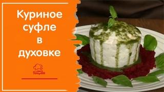 ВКУСНОТА ИЗ КУРИНОЙ ГРУДКИ - Готовим нежное Куриное суфле, рецепт в духовке пошагово