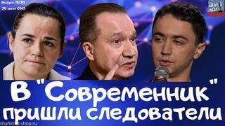 """#315 В """"Современник"""" пришёл Следственный комитет"""