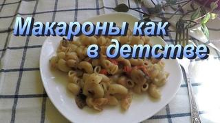 Жарите ли вы макароны, как жарю их я )))