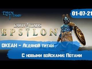 ✅ ОКЕАН с новыми войсками: Потами, Потами рыцари, Лорды Потами и очень много МОРОЗа | Dawn of titans
