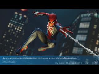 Spider-Man прохождение-стрим #9