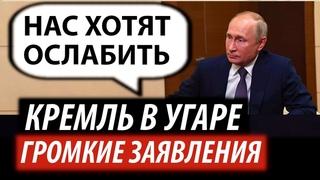 Кремль в угаре. Громкие заявления Путина