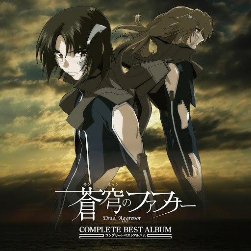 Angela альбом Sōkyū no Fafner (Complete Best Album)